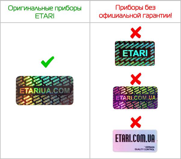 Оригинальная и фейковые голограммы ETARI в Украине